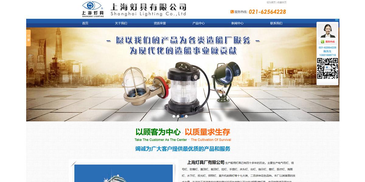 上海灯具厂有限公司