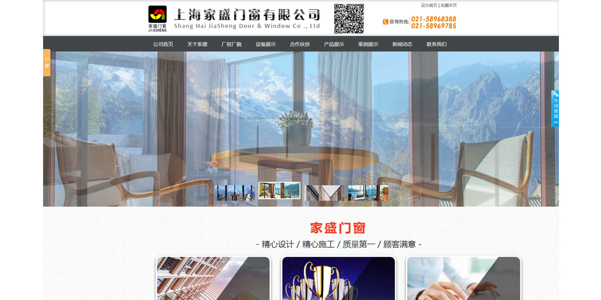 上海家盛门窗有限公司