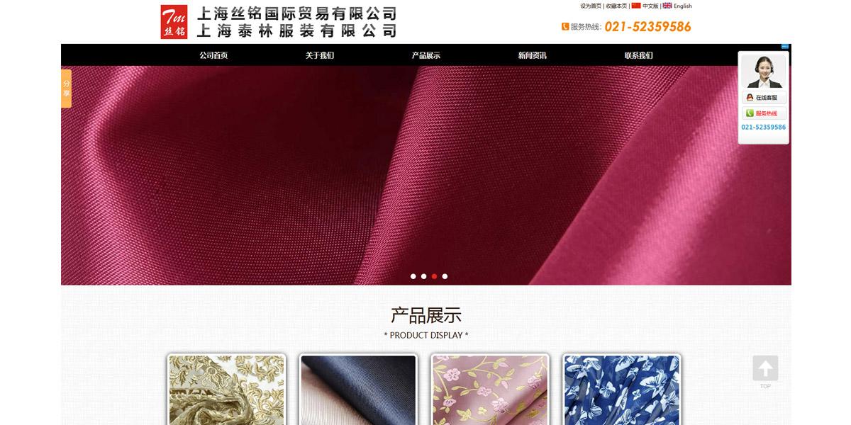 上海丝铭国际贸易有限公司