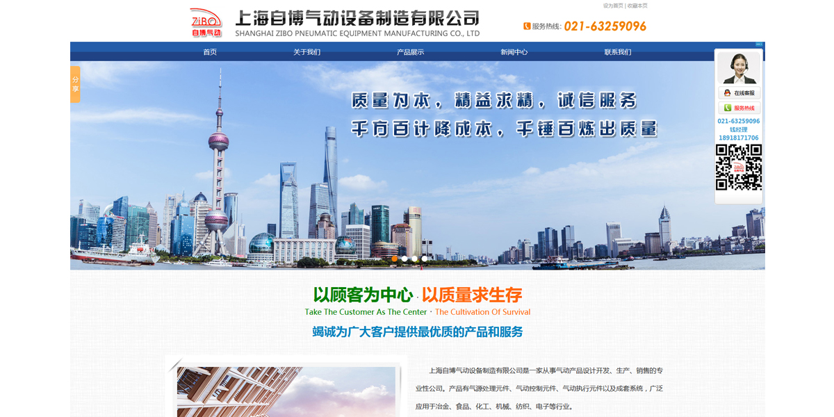 上海自博气动设备制造有限公司