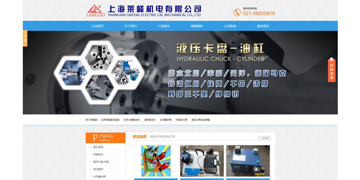 上海莱峰机电有限公司