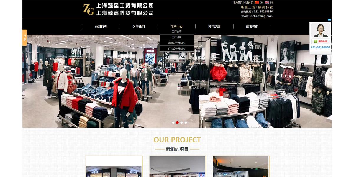 上海臻星工贸有限公司