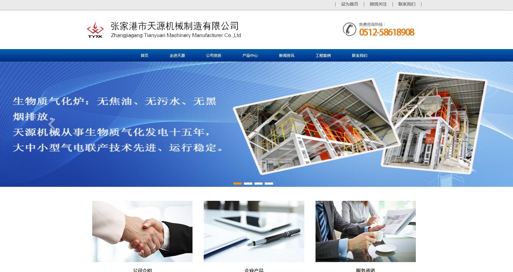 张家港市天源机械制造有限公司
