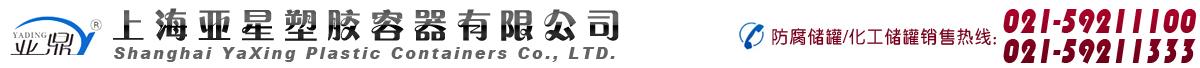 上海亚星塑胶容器有限公司 不锈钢容器制造 碳钢储罐制造 PE储罐制造 钢衬塑储罐制造 化学药品储罐 水处理设备