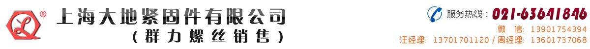 上海大地紧固件有限公司_螺丝螺母生产销售_化学螺栓生产_上海高强度紧固件_不锈钢紧固件生产销售_特殊紧固件制造_紧固件生产制造