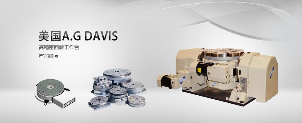 美国A.G DAVIS回转工作台
