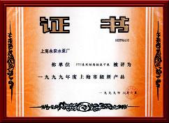上海永安泵业有限公司