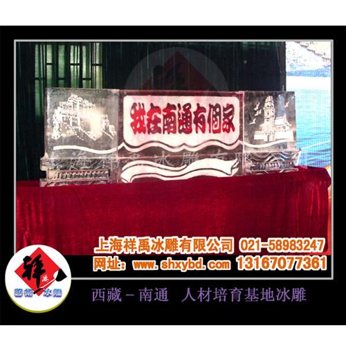 西藏南通基地