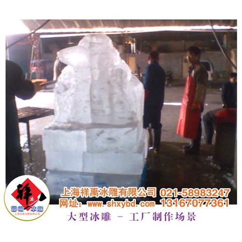 大型冰雕——工厂制作现场