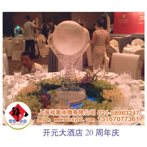开元大酒店20周年庆