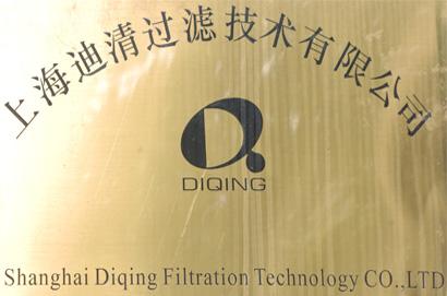 上海迪清过滤技术有限公司