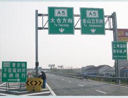 上海沪宁高速赛车场防撞垫