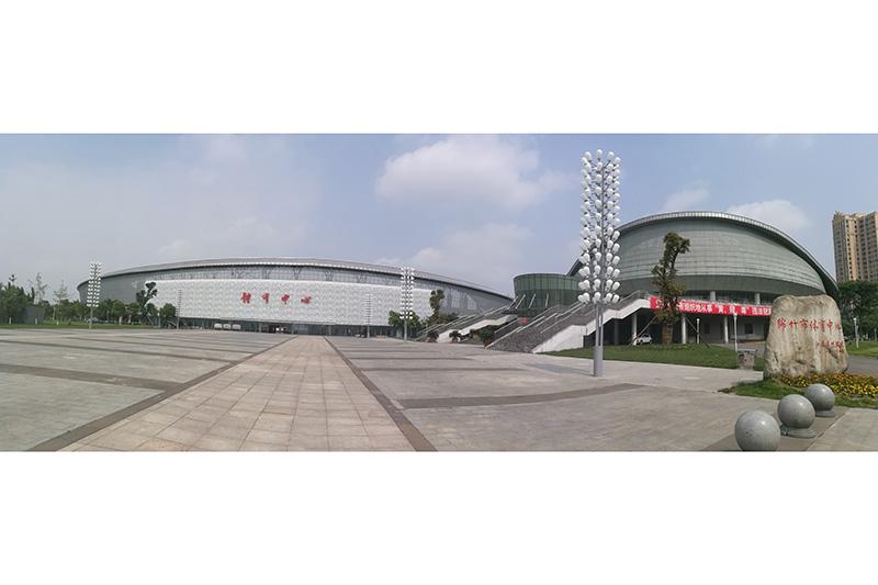 绵竹体育中心