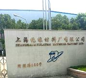 上海电机(集团)公司绝缘材料厂