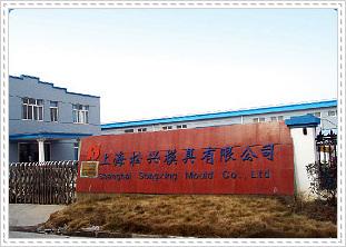 上海松兴模具有限公司