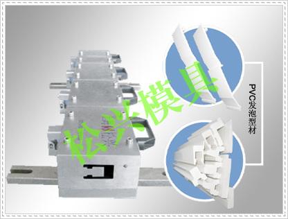 PVC发泡型材模具
