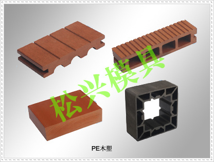 PE木塑模具
