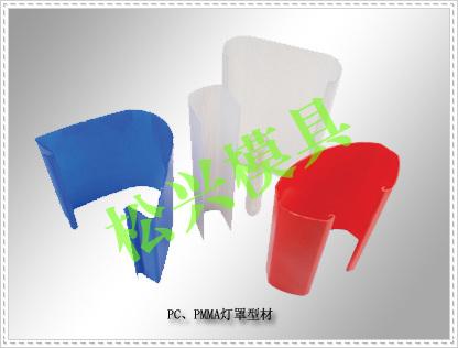 PC、PMMA灯罩型材