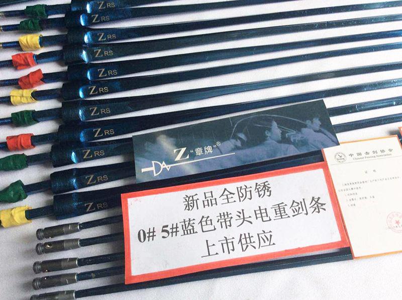 藍色重劍條
