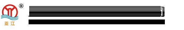 上海亞江建材有限公司_亞江牌環氧樹脂地坪_金屬骨料耐磨地坪_環氧薄涂地面_環氧防靜電涂裝地坪_車庫砂漿地坪_環氧防腐纖維地坪