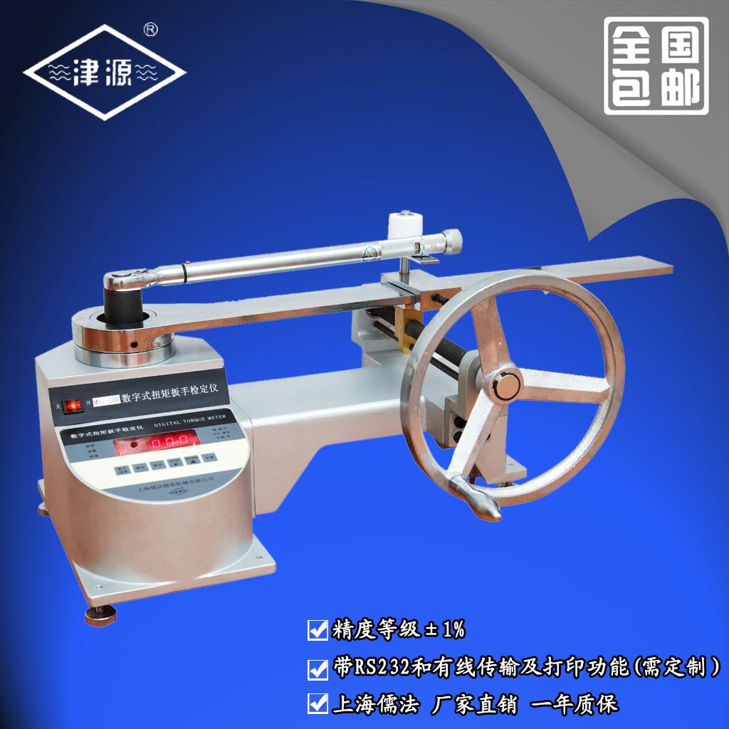 MDJ系列扭矩扳手检定仪