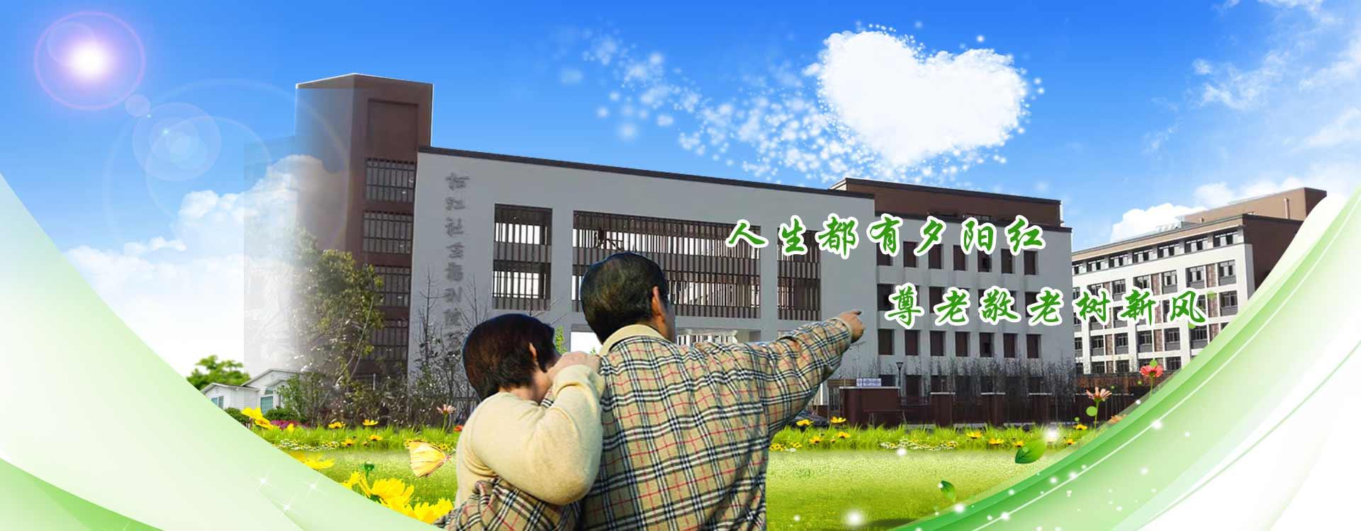 上海市松江社会福利院