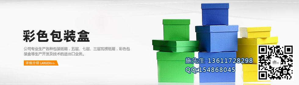 <P>吴淞包装箱</P>