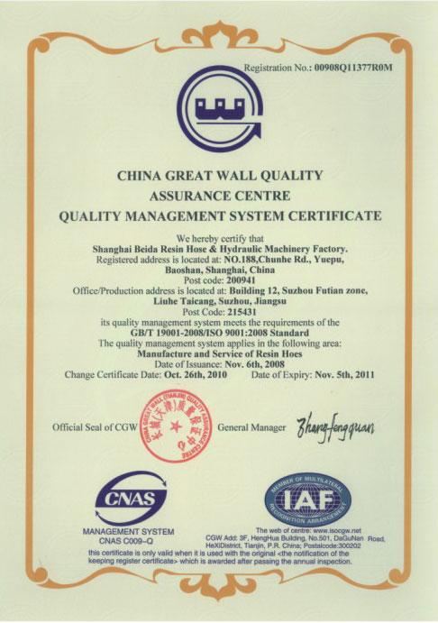 上海贝达树脂胶管液压机械厂质量体系认证证书
