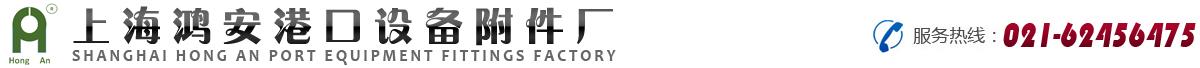 上海鸿安港口设备附件厂 港口设备附件 起重设备配套工索具 快卸式起重连接环 钢丝绳梨形绳套 起重索具生产销售 起重机钢丝绳防转装置