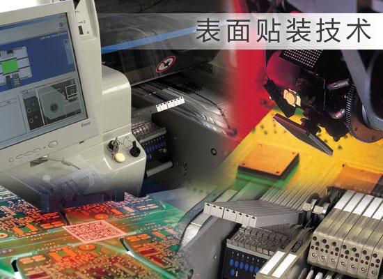 表面组装技术(S.M.T)