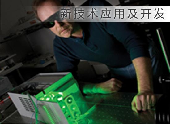新技术应用与开发