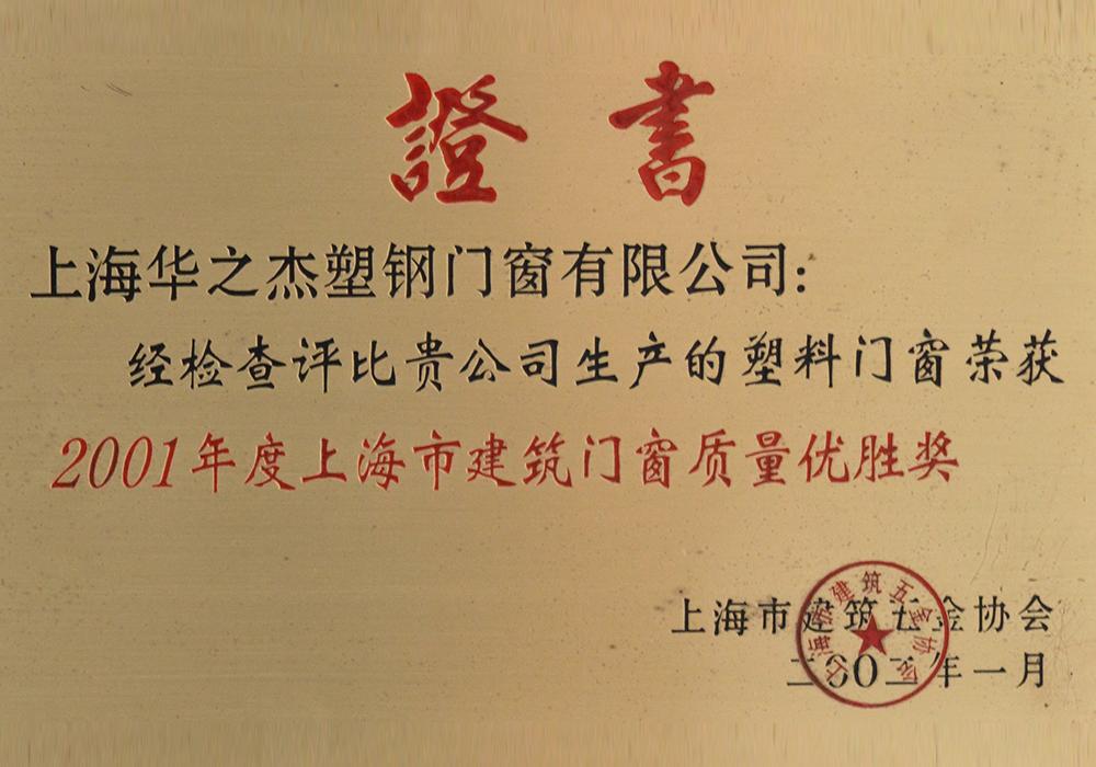 上海市建筑五金协会
