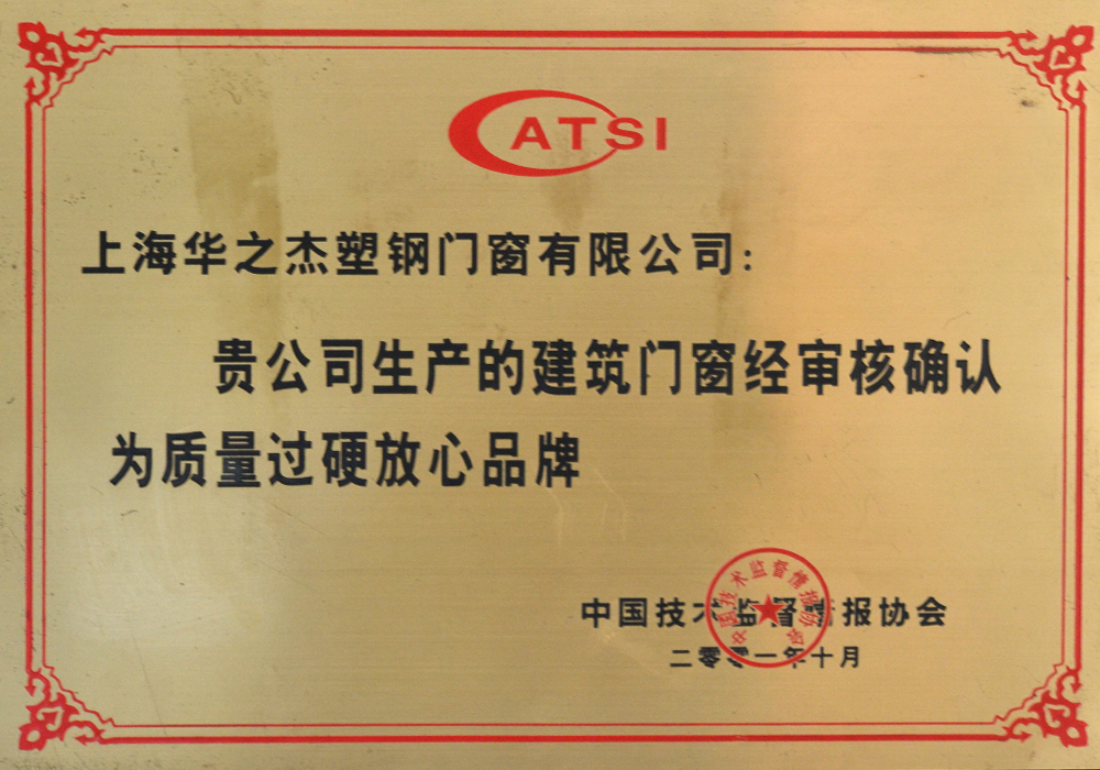 中国技术监督通报协会