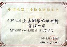 工业协会会员证