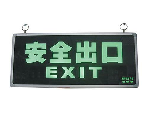 安全出口自发光标牌