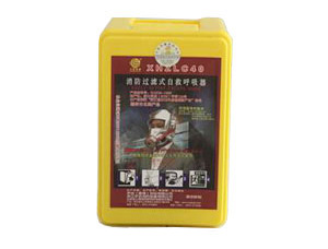 XHZLC30消防过滤式自救呼吸器