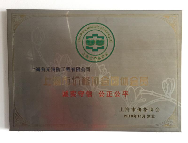 上海市价格协会团体会员