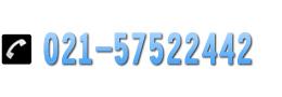 热线电话:021-57522442