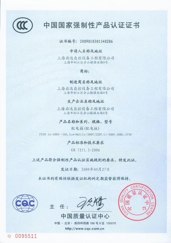 强制性产品认证证书-配电箱