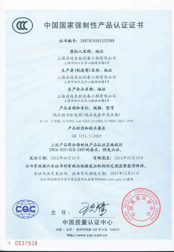 强制性产品认证证书-低压动力配电箱