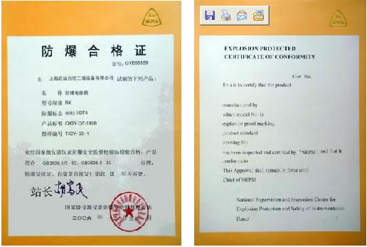 防爆合格证(防爆电器箱)