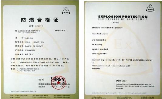 防爆合格证(防爆接线箱)