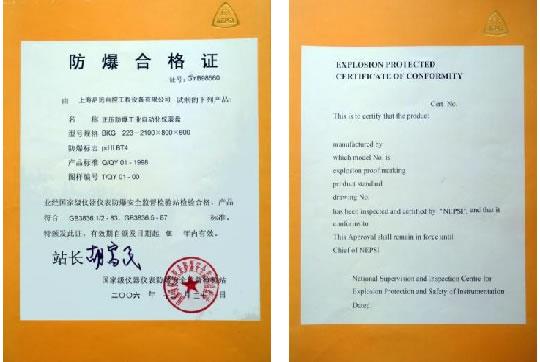 防爆合格证(正压防爆自动化工业仪表盘)
