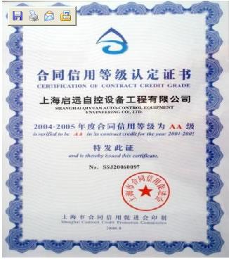 合同信用等级证书