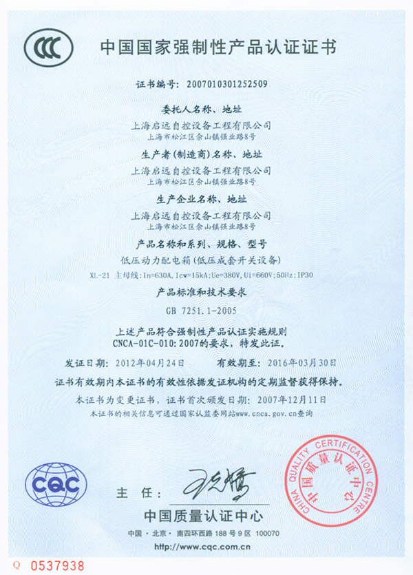 质量管理证书