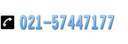 热线电话:021-57447177