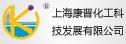 上海康晋化工科技发展有限公司