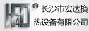 长沙市宏达换热设备有限公司