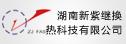 湖南新紫继换热科技有限公司
