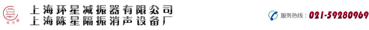 上海环星减振器有限公司(唯一官网) 弹簧隔振器 橡胶隔振器 金属弹簧隔振器 上海减振器 隔振降噪 减振器生产